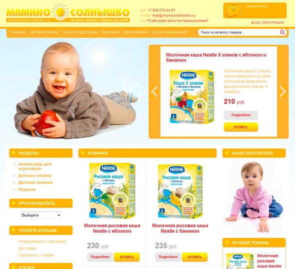 Детский Магазин Интернет