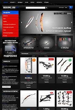 Интернет-магазин арбалетов и луков beginz.ru